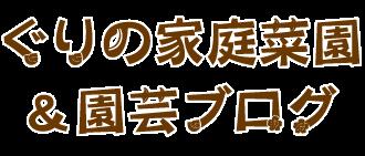 ぐりの家庭菜園&園芸ブログ